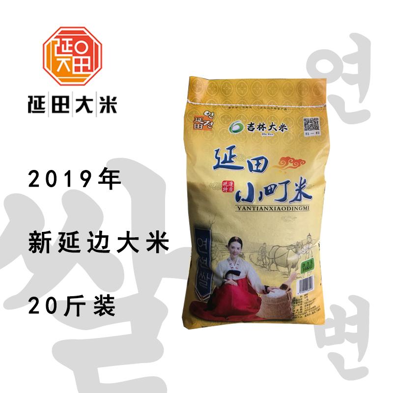 Yantian Xinmi northeast Jilin rice Qiutian xiaomachi sushi japonica rice Yanbian rice 10kg 20kg