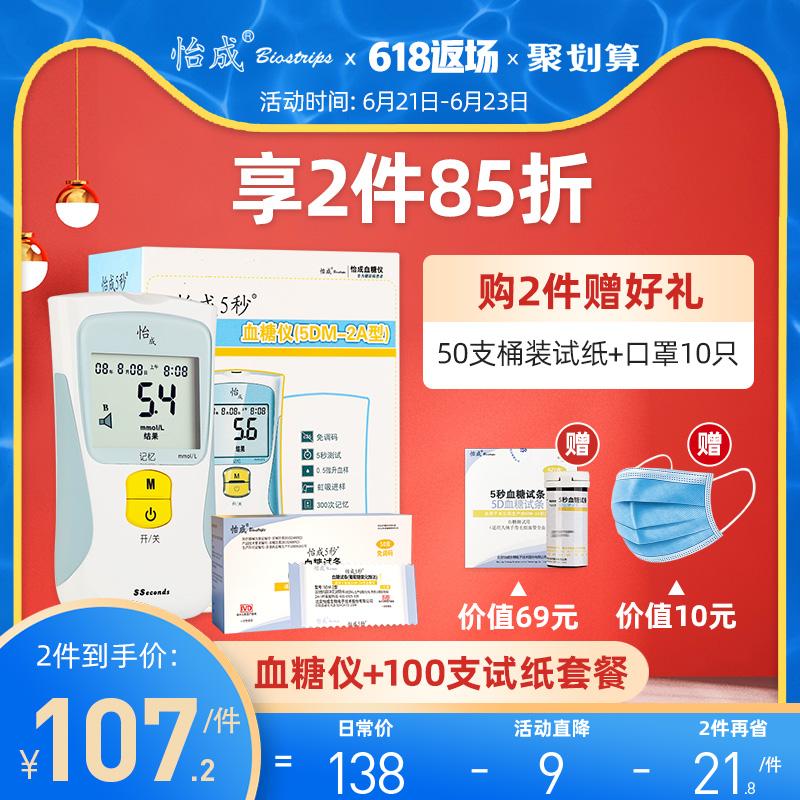 怡成5dm-2a型血糖仪试纸条5秒家用血糖测试仪独立装血糖试纸100条
