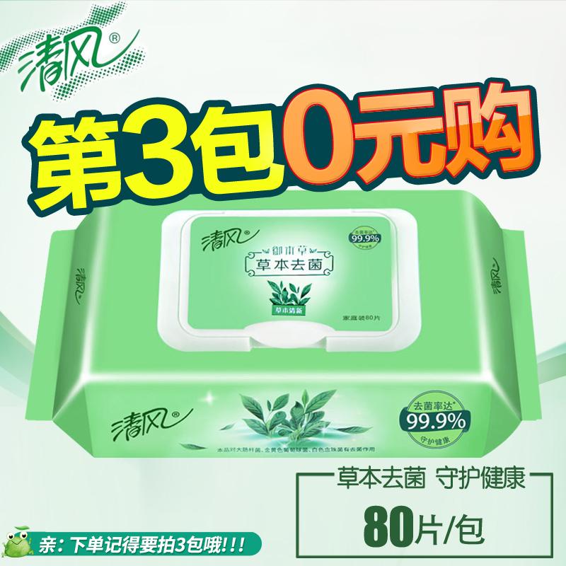 清风湿巾纸批发杀菌湿纸巾洁肤成人抽取式80片装房事卫生清洁湿巾