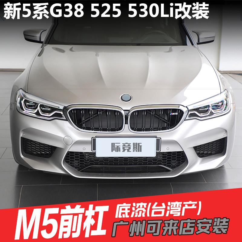 新品宝马新5系G30 G38 525 530li改装台湾产PPm5前保险杠后唇包围