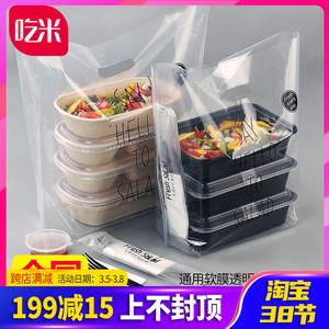 吃米一次性水果沙拉盒打包袋餐盒纸盒打包袋寿司外卖袋可定制