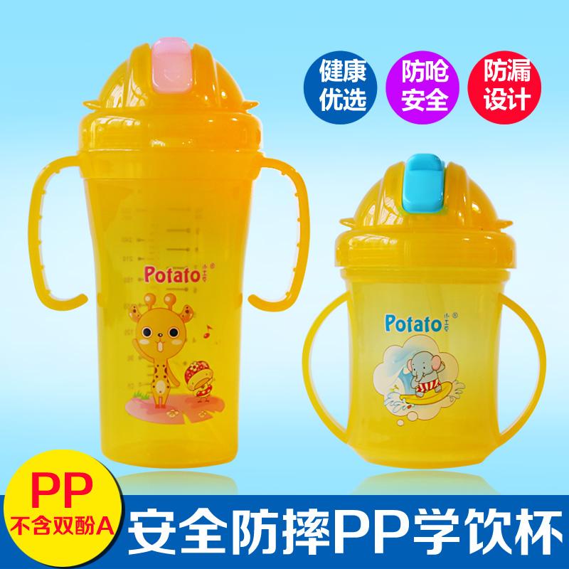 小土豆宝宝婴幼儿童园学饮吸管喝水杯家用带手柄防漏呛摔6-18个月