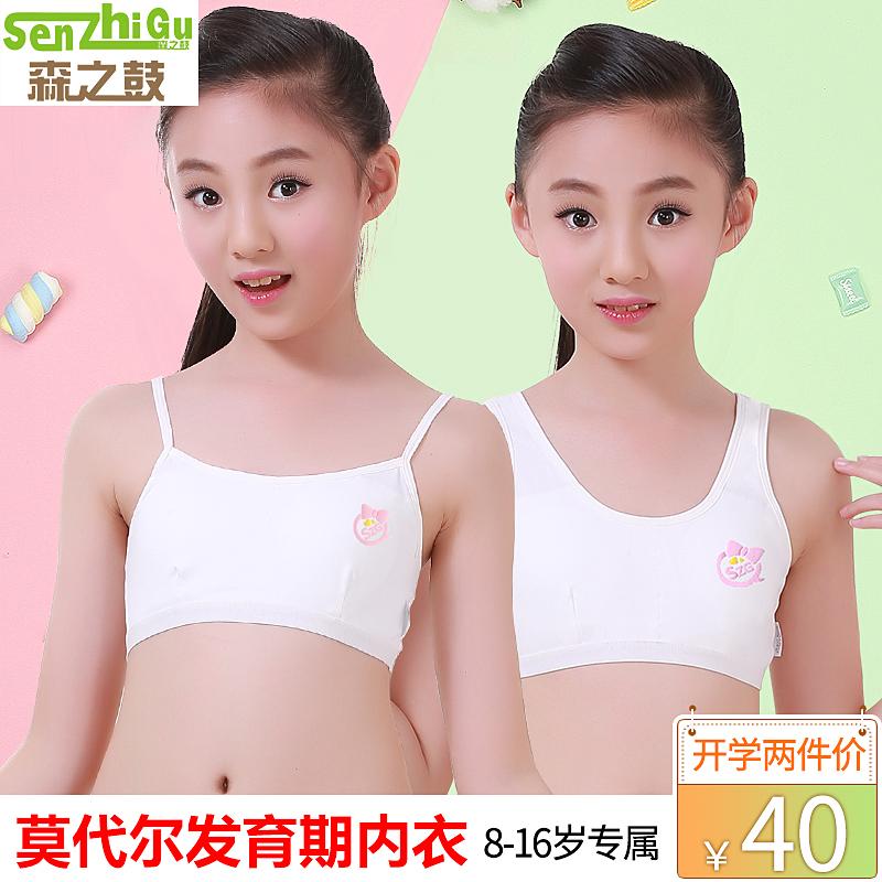 夏季女童小背心发育期学生大童吊带抹胸胸罩小女孩儿童裹胸9-12岁