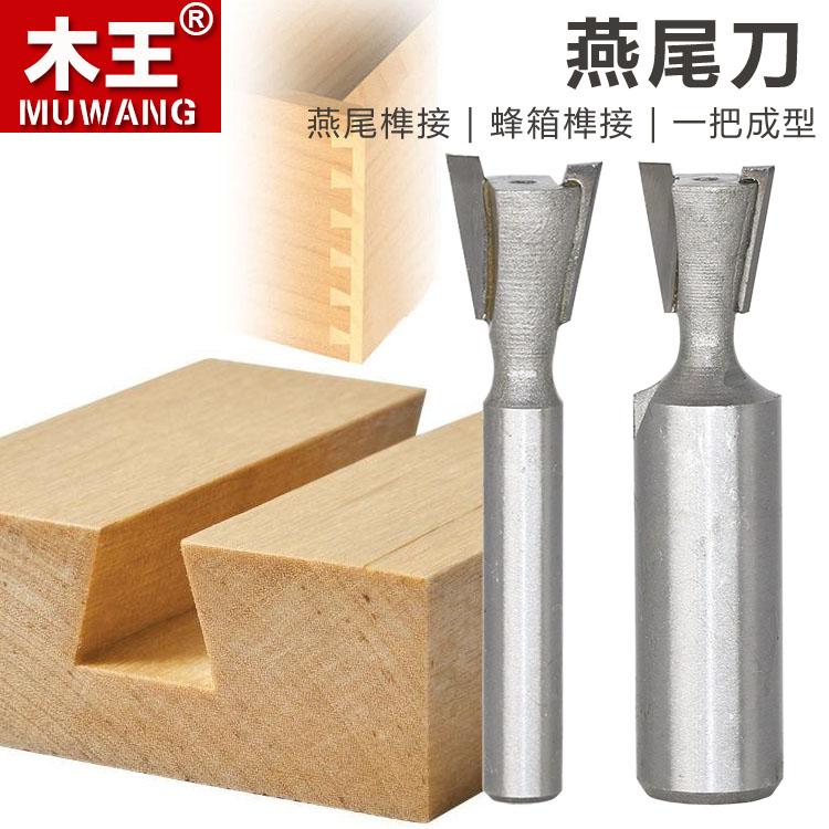 Дерево король ласточкин хвост нож корыто фрезерный резак плотник резак инструмент обрезки машинально сегмент резьба машинально гонг нож шарик Сюнь нож