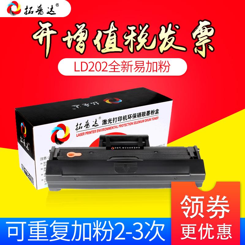 拓普达 适用联想M2041硒鼓LD202墨粉盒F2072墨盒S2002激光打印复印一体机S2003W粉盒碳粉品质稳定易加粉晒鼓