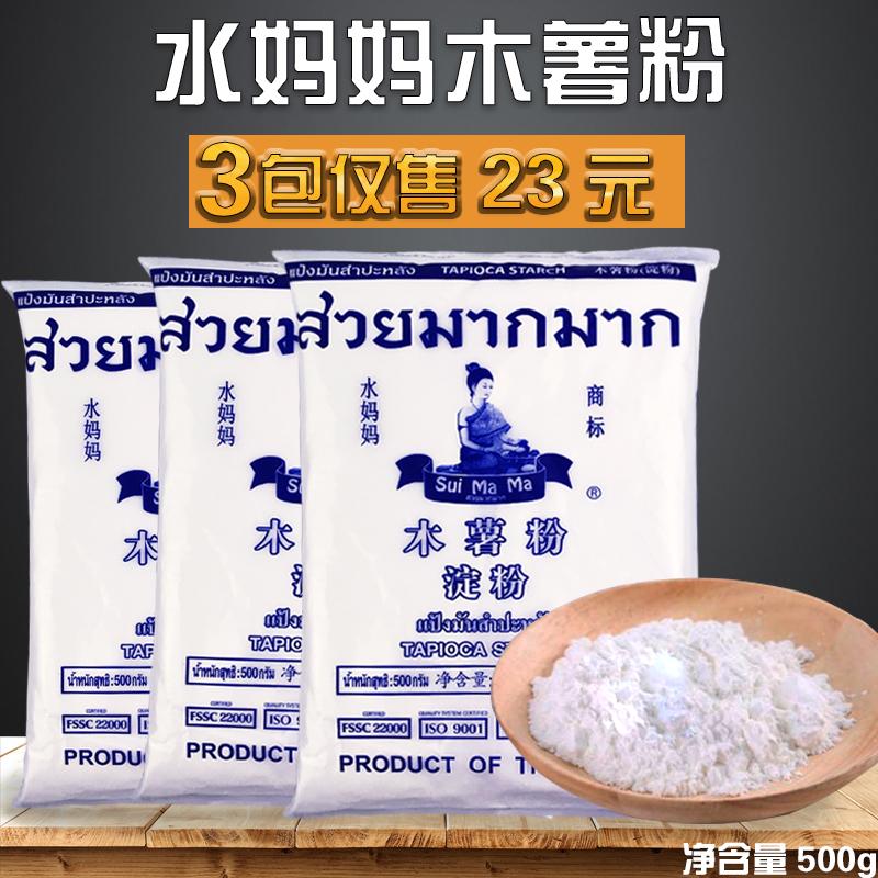 泰国进口水妈妈木薯粉淀粉500g*3包 食用芋圆粉家用烘焙原料包邮