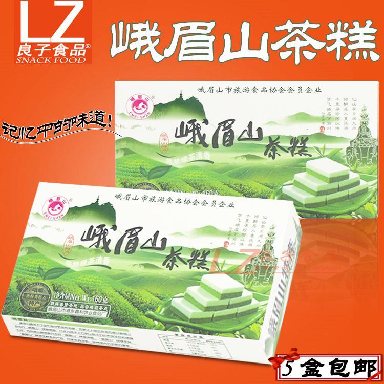 5盒包邮四川乐山特产峨眉山旅游食品茶糕160g成都传统绿茶叶糕点