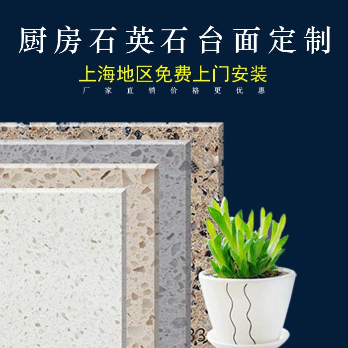 上海厂家直销厨房橱柜石英石包柜阳台飘窗茶水间人造石亚克力台面