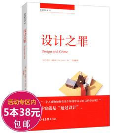 【5本38包邮】新视野文丛2:设计之罪//对西方建筑和设计的文化地位及艺术和批评的评述设计的意义书籍