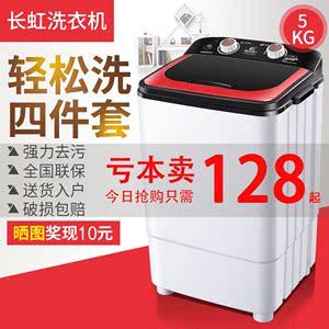 领10元券购买长虹洗脱一体单筒桶家用宿舍洗衣机