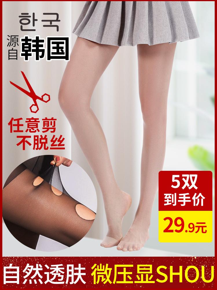 韩国菠萝丝袜【品牌钜惠 5双29.9元 10双49.9】 任意剪防勾丝