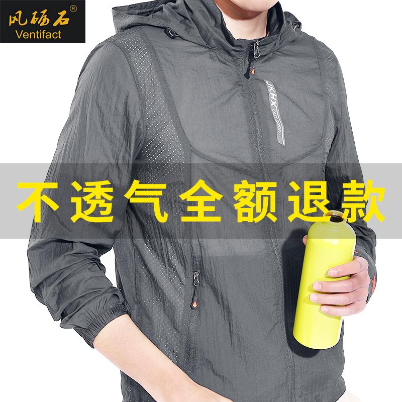 皮肤风衣男夏季钓鱼超薄透气防紫外线防晒服外套户外运动防晒衣男