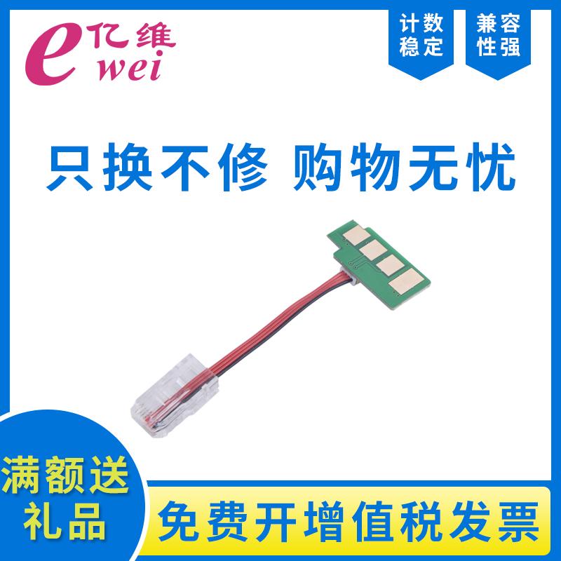 亿维适用三星SL-K2200粉盒芯片MLT-R707硒鼓芯片MLT-D707L SL-K2200ND复印机粉盒清零计数芯片
