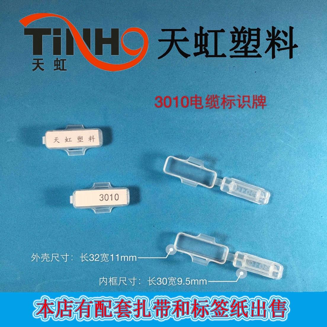塑料3010防水透明电线电缆标牌标志牌标识框扎带标示挂牌带标签纸