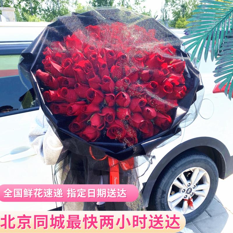北京同城鲜花速递99朵红玫瑰黑纱花束送女友19礼盒33七夕教师节礼