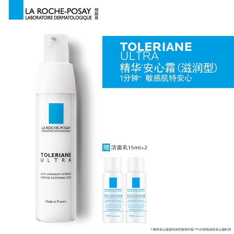 补水保湿护肤品舒缓敏感肌滋润理肤泉安心霜特安乳液面霜