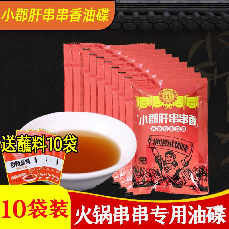小郡肝串串香火锅香油70ml*10袋装钢管厂油碟芝麻调和油蘸料商用图片