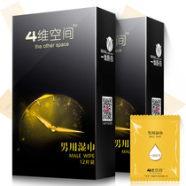 Four-dimensional space other male wipes Indian God oil mens spray products Passion utensils