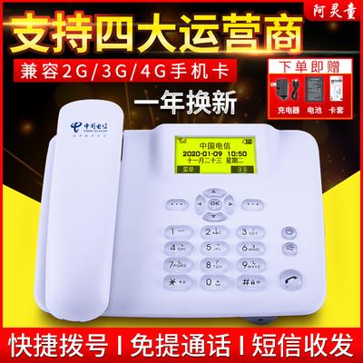 全网通4G无线插卡电话机座机移动联通电信办公商务家用来电显示