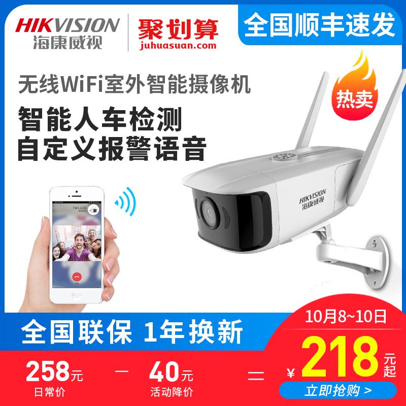 限5000张券海康威视无线wifi监控摄像头 智能网络高清家用夜视器室店铺商用