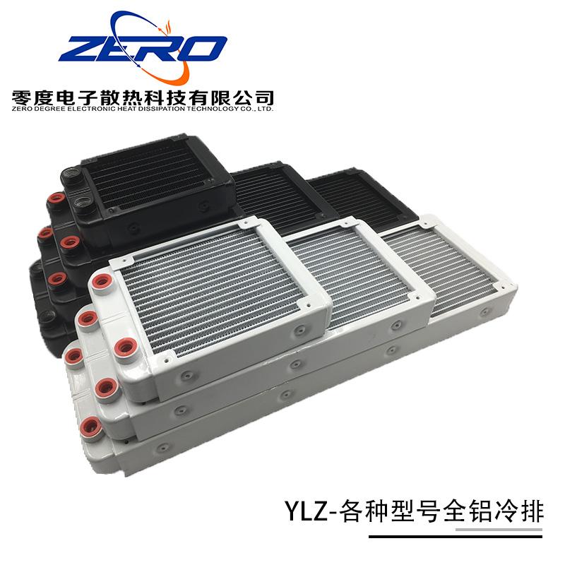 电脑水冷排 80 120 240 360纯铝水冷排 美容医疗设备 电摩散热排