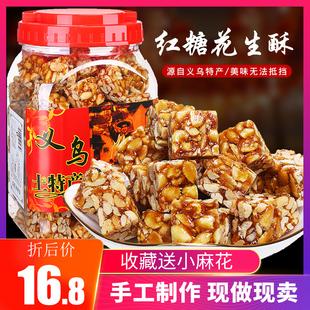 紅糖花生糖花生酥手工老式包郵500g義烏特產零食小吃傳統糕點休閒