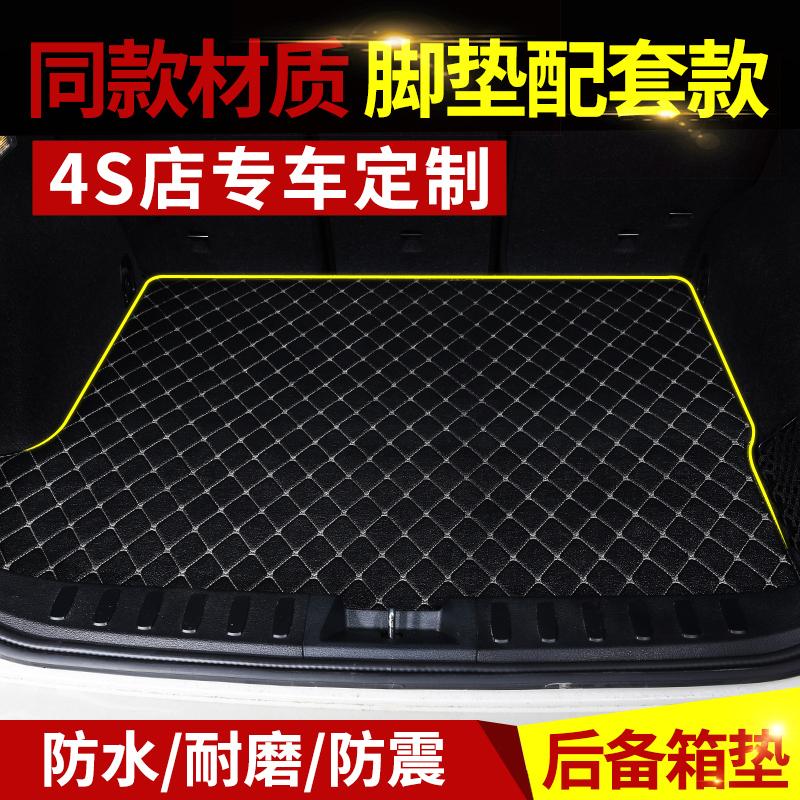 北京现代领动朗动ix25悦动35jeep指南者自由侠名图汽车车后备箱垫