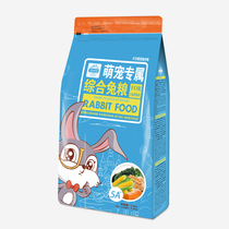 Jessie Young rabbit into rabbit pet rabbit grain Rabbit feed anti-spherical bug 2.5kg Nationwide province