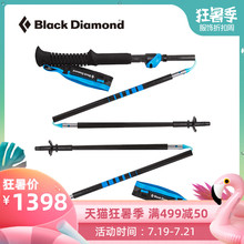 Blackdiamond Black Diamond Diamond BD Carbon Foldable Adjustable Hiking Walking Cane 112204
