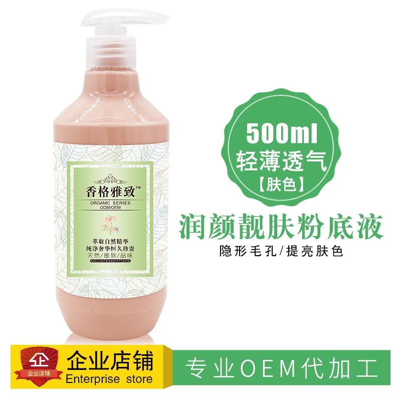隐形毛孔粉底液bb霜保湿遮瑕持久裸妆提亮肤色美容院装大瓶500ml