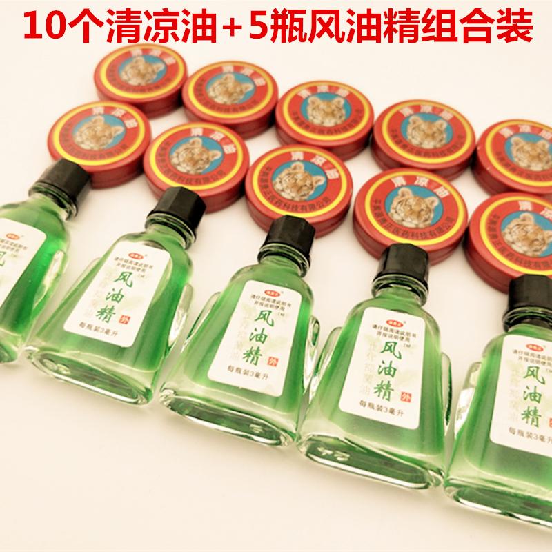 【10盒清凉油+5盒风油精】夏季学生提神醒脑止痒防蚊驱蚊家用虎头