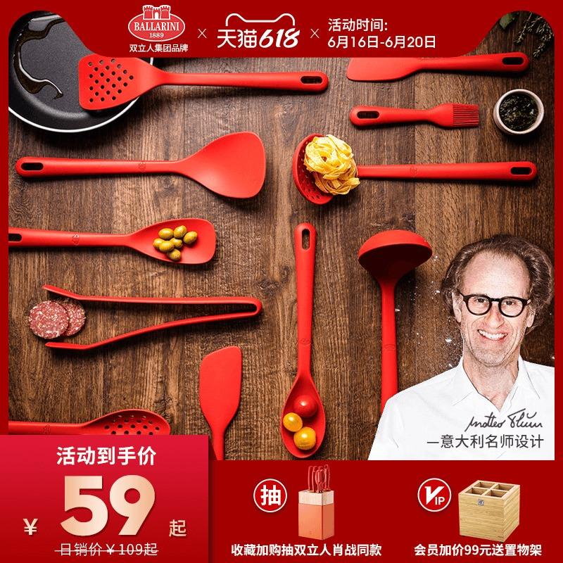 巴拉利尼不粘锅铲家用厨房专用双立人硅胶铲子厨具套装汤勺子漏勺