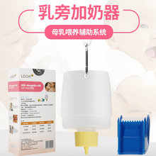 Lezhi breast-feeding assistant with breast-feeding device is suitable for flow-type nipple confusion assistant breast-feeding AB