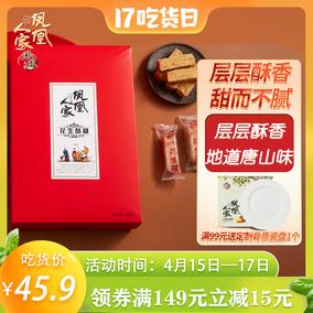 凤凰人家唐山特产650g手工花生酥糖