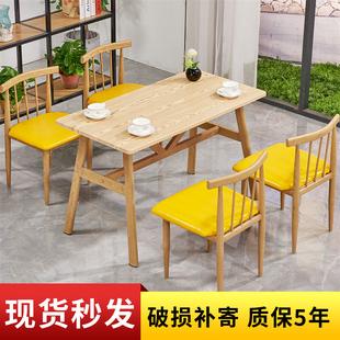 快餐桌椅组合铁艺牛角椅奶茶店简约小吃店咖啡厅甜品店快餐厅桌椅
