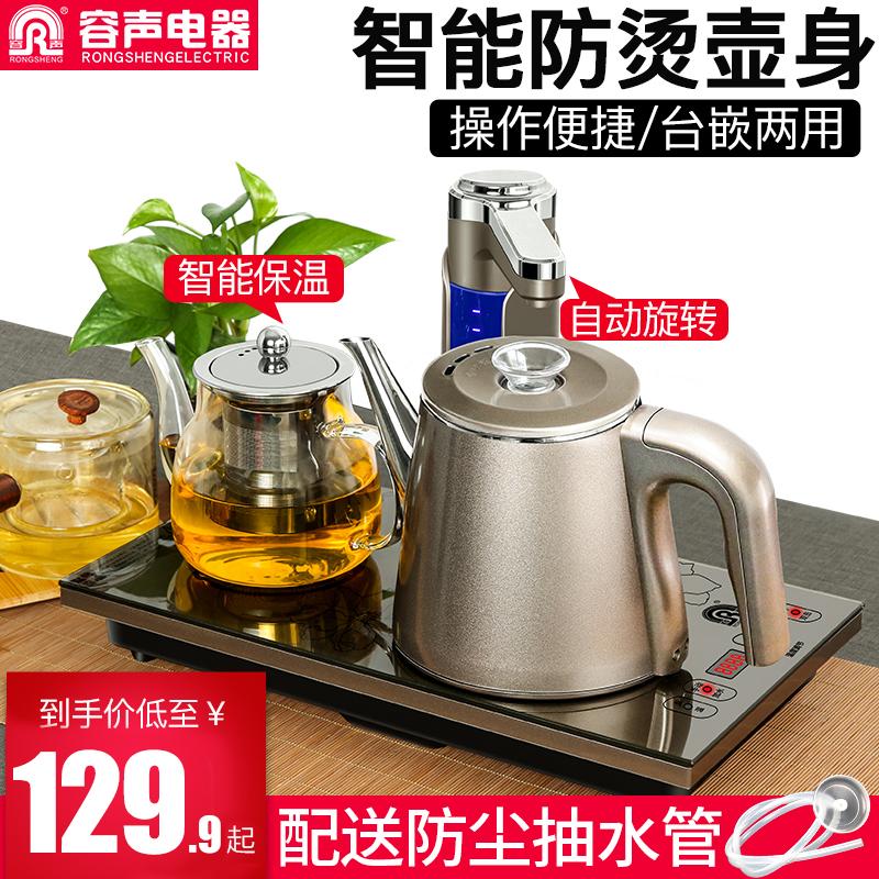 容声全自动上水壶电热烧水茶台保温一体家用抽水电茶炉器泡茶专用