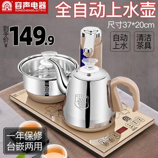 容声全自动上水电热烧水壶家用自动断电不锈钢电磁炉茶具茶台套装