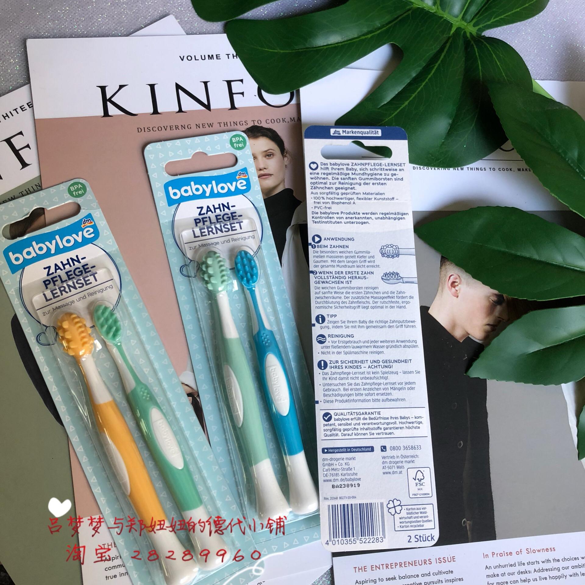 德国babylove宝宝爱宝宝磨牙棒乳牙训练牙刷 不含BPA磨牙棒 2支装