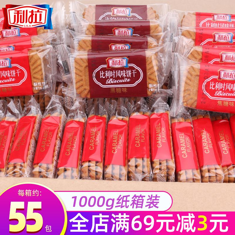 利拉比利时风味饼干焦糖黑糖压缩小包装散装整箱1KG早餐代餐零食