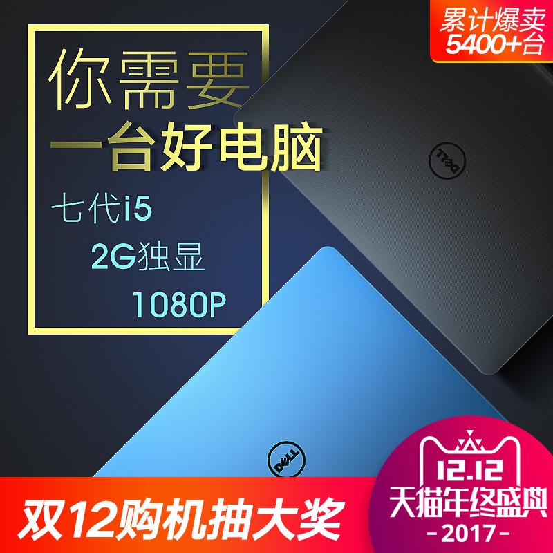Dell/戴尔 飞匣 灵越15.6英寸手提游戏笔记本电脑轻薄便携学生