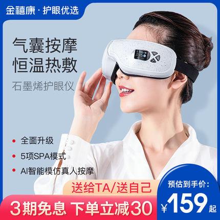 眼部按摩仪器缓解眼睛疲劳美眼护眼仪热敷保护眼睛眼罩眼保仪神器