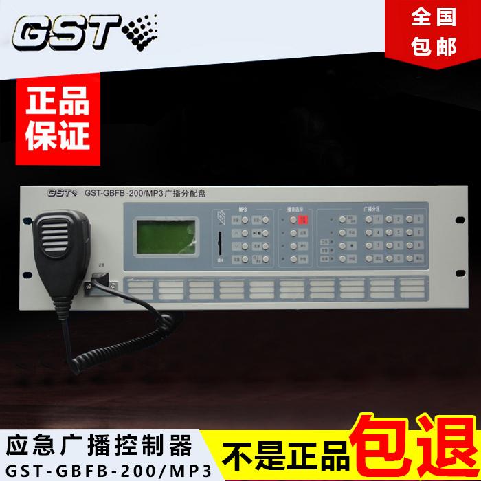 Море бухта пожаротушение аварийный широкий трансляция контролер широкий трансляция система широкий трансляция распределение блюдо GST-GBFB-200A/MP3