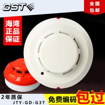 海湾烟感探测器消防报警设备火灾烟雾报警器3c认证消防探头G3T