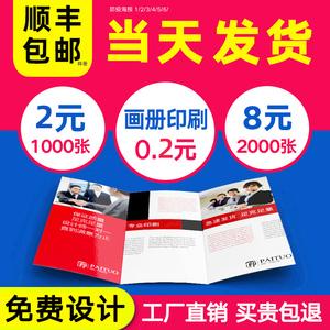 宣传单印制三折页免费设计制作画册宣传册印刷广告纸张定做双