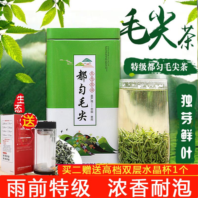 2020新茶貴州省貴州省貴州省貴州省貴州省のお茶のすべての均等な毛先のお茶の特別級の新芽炒め青緑茶のばら売り雨前のお茶250グラム