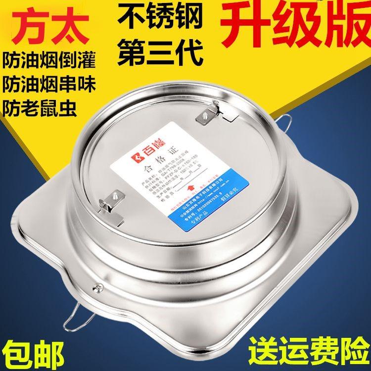 方太防烟宝公共烟道止逆阀厨房专用抽油烟机排烟管止回阀通用型