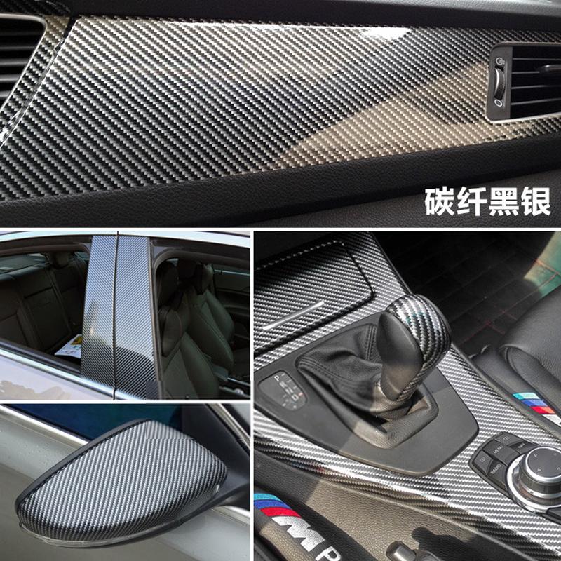 汽车5d碳纤维贴纸电镀膜内饰门把手贴膜中控仪表台装饰车身改色膜