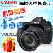 Canon/佳能EOS 80D 18-135 专业照相机旅游 高清中端数码单反相机