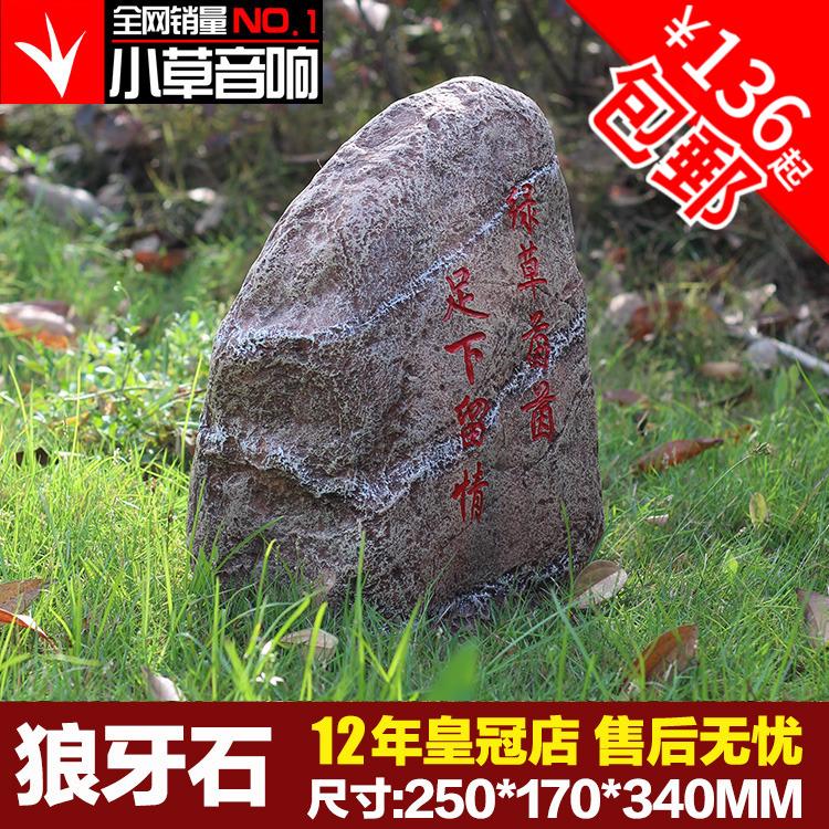 麦鹰翔 狼牙石CPY-41创意警示语 仿石户外防水草坪音响音箱可定制