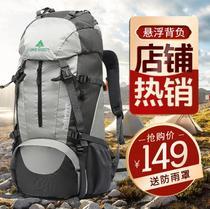 哥森旅游双肩包旅行包大容量旅行背包男轻便防水户外登山包50L60L